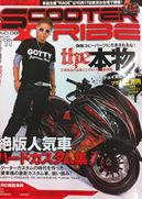 Scooter★TRIBE