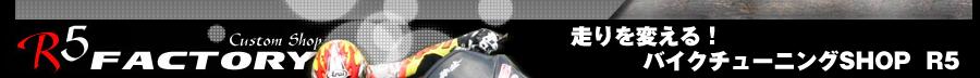 走りを変える!バイクチューニングSHOP R5