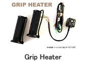 Grip Heater