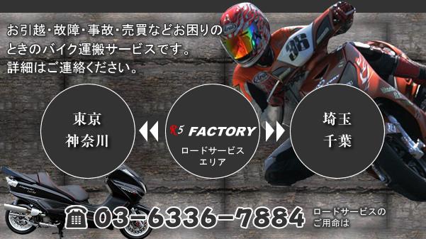 ロードサービス お引越・故障・事故・売買などお困りのときのバイク運搬サービスです。詳細はご連絡ください。
