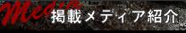 掲載メディア紹介