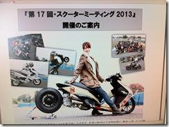 2013 スクーターミーティングin秋ヶ瀬