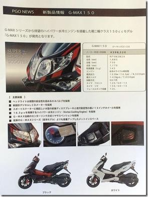 PGO NEWS 新製品情報 G-MAX150
